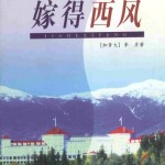 Works by Chinese American Writers