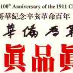The 100th Anniversary of the 1911 Chinese Revolution Exhibition