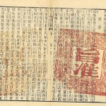 The Protestant Chinese Bible – The First Centenary