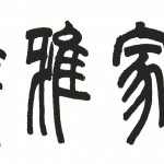 An Elegant Gathering of Confucianists